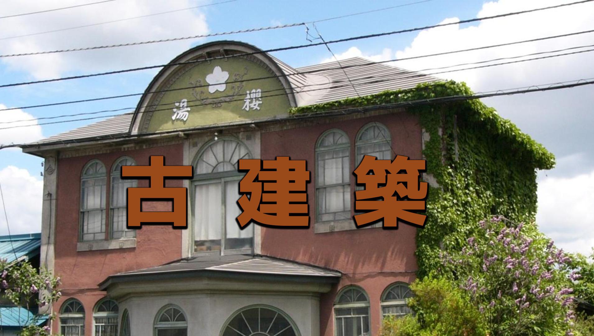 古建築バナー